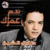 البيوت اسرار - طارق الشيخ -.MP3
