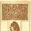 Pancham Path