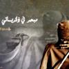 مبحر فى ذكرياتى - احمد بو خاطر