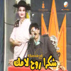Download محمد صبحى وهانى رمزى مسرحية تخاريف Mp3