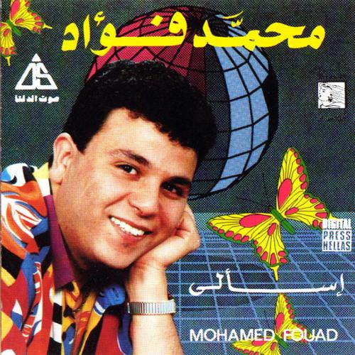 محمد فؤاد _ إسألى