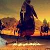 فلكلور بدو سيناء-اهلا عربان mp3