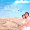 [COVER] Angela Zhang - Yi Shi De Mei Hao - 張韶涵 - 遺失的美好