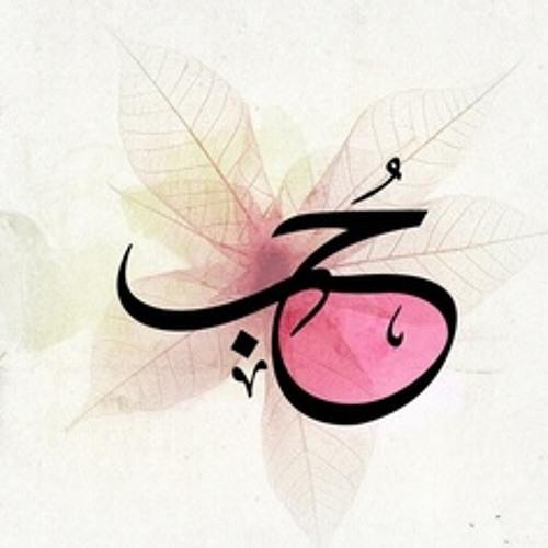 محمد عمران.. فَكَمْ لِلَّهِ مِن لُطْفٍ خَفِيّ