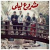 Lil Watan للوطن - Mashrou' Leila مشروع ليلى