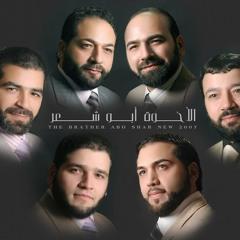 ياحادي الركب ~ أنشاد عبدآلرحمن أبو شعر