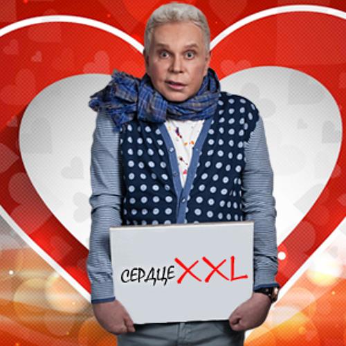Борис Моисеев - Сердце XXL
