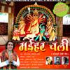 Bhar da Godiya Mai tohke (Mahar Chali)