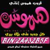 Download جديد اغاني مايد عبدالله 2013,.mp3: pin:2A432B5F Mp3