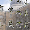 UCL Audio Tour: Japanese Garden