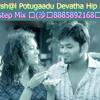 Dj Vish@l Potugaadu Devatha Hip Hop Dubstep Mix 维(沙尔8885892168维沙尔