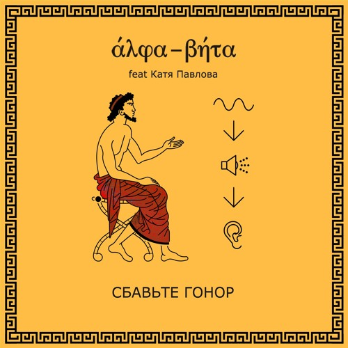 Alpha-Beta feat. Катя Павлова - Осадки