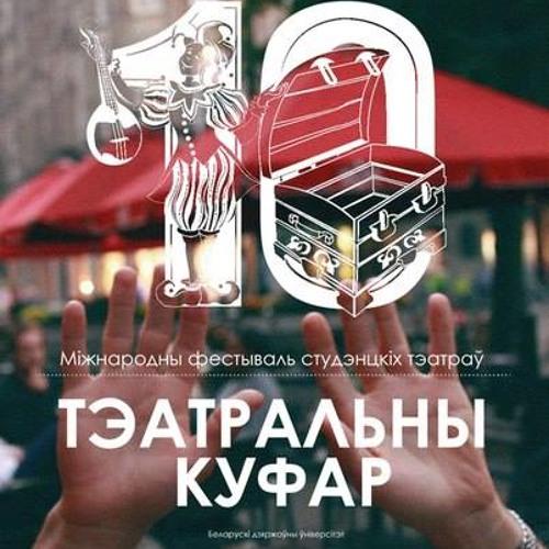 Театральный Куфар 2013. Гран-При