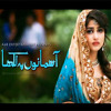 Asmano Pay Likha Drama OST Title Song By Geo Tv