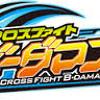 Cross Fight B Daman eS Full Opening