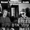 עומר אדם - שקט  (Matanel Haver & Ron Assulin Remix)