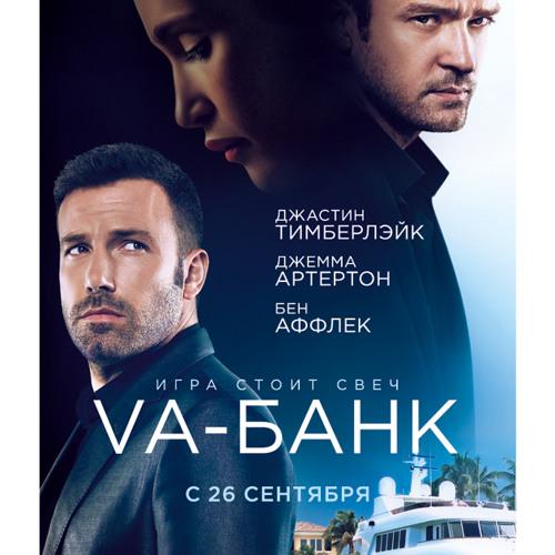 Фильм VA-БАНК. Киновпечатления