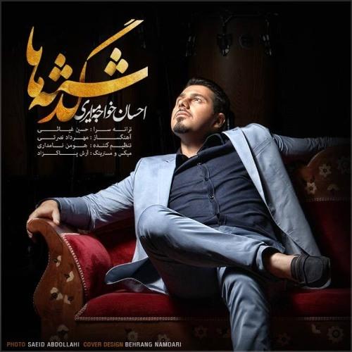 Ehsan khajeh amiri - Gozashteha.cafemusic
