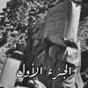 جوابات الاسطى حراجي القط - الجزء الأول - عبد الرحمن الأبنودي