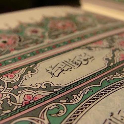 سورة البقرة - الشيخ أحمد بن علي العجمي مع فضل السورة العظيمة|Surat Al Bakara - Ahmed Al-Ajmi
