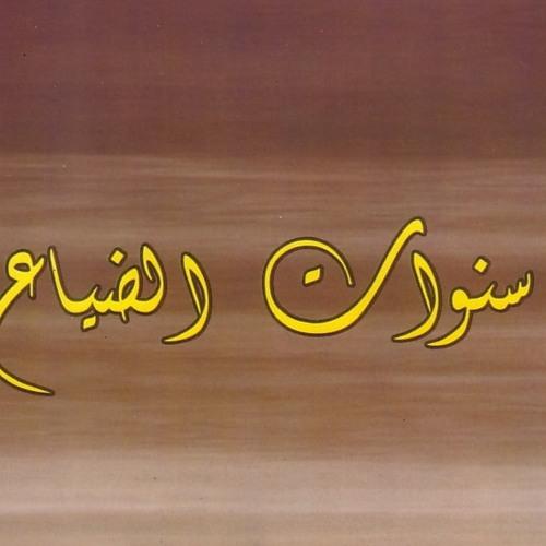 Sanawat Al Daya3 - Track 9