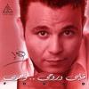 محمد فؤاد - قلبى و روحى و عمرى