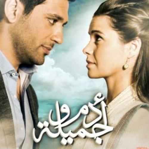 رنا عتيق .. عمرو قطامش.. تتر مسلسل آدم و جميلة