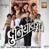 Deva Tuzya Gabharyala (Dj SuraJ N) Mix Unmasterd Demo