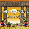 Rama Rama Rama Uyyalo Dj Mix Dj Raju sdpt