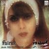 Fairuz - Ya Mirsal El-Maraseel \ فيروز - يا مرسال المراسيل