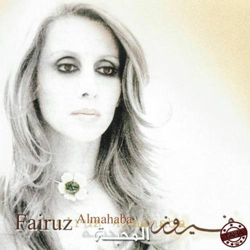 Fairuz - Atini al nay \ فيروز - اعطني الناي