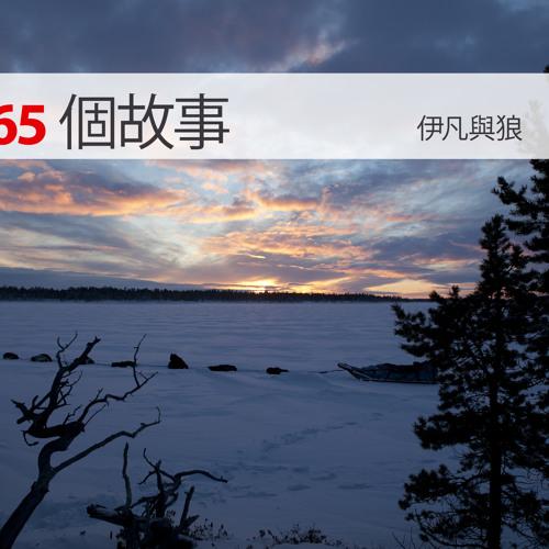 365-storiesinchinese