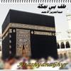 Download طف بي بمكة ( حداء الشيخ : عبدالعزيز الأحمد ) أناشيدنا غير Mp3