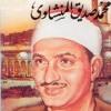 الشيخ محمد صديق المنشاوي ق و الرحمن نهاوند
