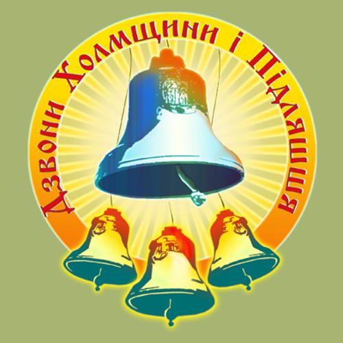 Dzwony Chołmszczyny i Pidlaszszia - audycja nr 53