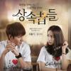 말이야(I'm Saying) - Lee Hongki [The Heirs OST]