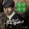Lee Hyun Woo - An ode to youth (Ost. Secreatly and Greatly)