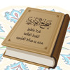 Download 02كتاب اللباس من صحيح البخاري شرح الشيخ محمدالعثيمين رحمه الله Mp3