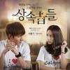 Lee Hong Ki (FT 아일랜드) – 말이야 (I'm Saying) The Heirs OST Part.1