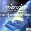 Sang Pi-Myanmar Gospel Songs