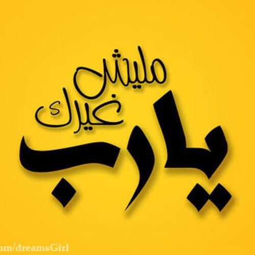 احمد الكيلانى .. يارب