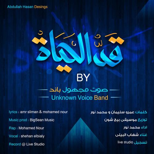 An - Unknown Voice - Qad El - 7yaah | صوت مجهول - قد الحياه