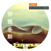 OMMA - 93 Days In China (Ordos Version) /HR021