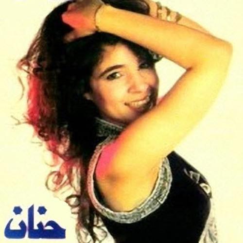 1992 حنان_تستاهل