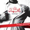 Jashne aamade rasool  by khurshid Ahmed