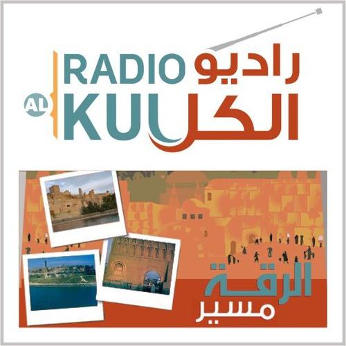 مسير من راديو الكل 13-10-2013