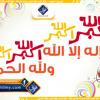 تكبيرات العيد - مصر - Takbirat Al-Eid , Eid Moubarak
