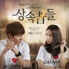 Im Saying - Lee Hong Ki [The Heirs OST]