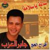 جابر العزب -خدوني والله معاكم -حج