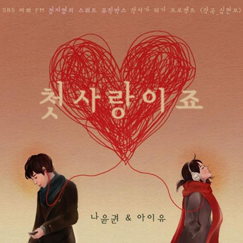 "Hydeko feat. Ren - ""It's First Love"" (IU ft. Na Yoon Kwon Cover)"